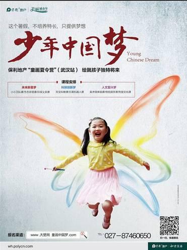 少年中国梦,强国强未来