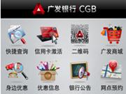 广发银行手机银行测评