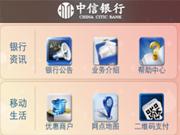 中信银行手机银行测评
