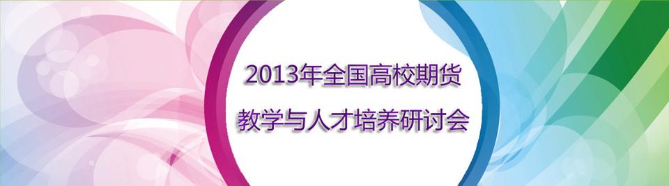 2013年全国高校期货教学与人才培养研讨会