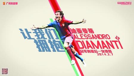 恒大发布官方海报,宣布意甲博洛尼亚队长,意大利现役国脚迪亚曼蒂正式