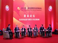 2011年第五届中国期货分析师论坛