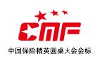 中国保险精英圆桌大会