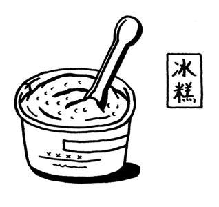 简笔画冰糕-老大昌 夏天吃冰糕,冬天拎只圆蛋糕去送人