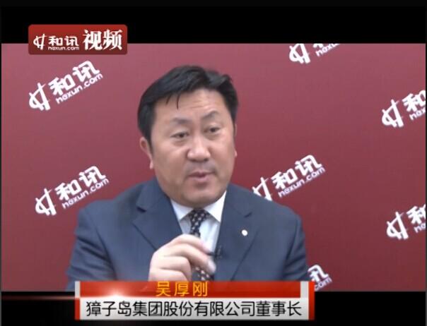 专访,獐子岛,董事长,吴厚刚