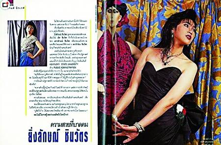 泰国前美女总理英拉 24年前杂志模特照曝光