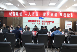 2014年河南上市公司诚信公约阳光行走进中原高速