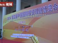 2014中国国际投资理财博览会开幕