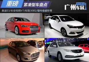 悦翔V7/奥迪S3等 广州车展紧凑型车盘点