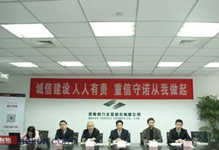 2014年河南上市公司诚信公约阳光行走进同力水泥
