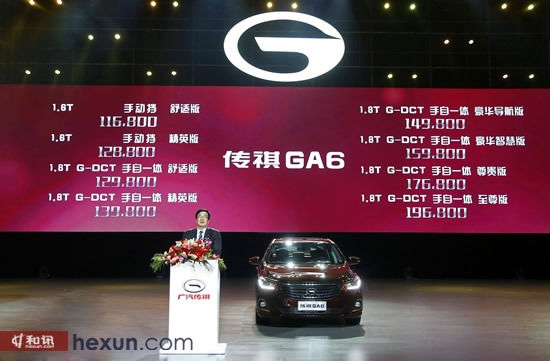 传祺GA6上市挑战合资B级车 售价11.68-19.68万元