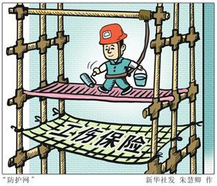 3600万建筑业农民工将纳入工伤保险