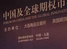 大商所期权市场创新发展论坛