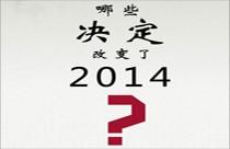 年终策划:2014年度河南十大经济热点盘点