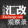 人民币汇率改革观察录