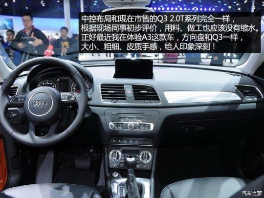 迎5.1活动 奥迪Q3车型报价 2015款奥迪q3图片 频2015奥迪q3改款高清图片
