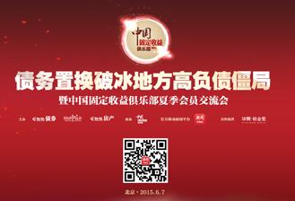 2015中国固收俱乐部夏季沙龙成功举办
