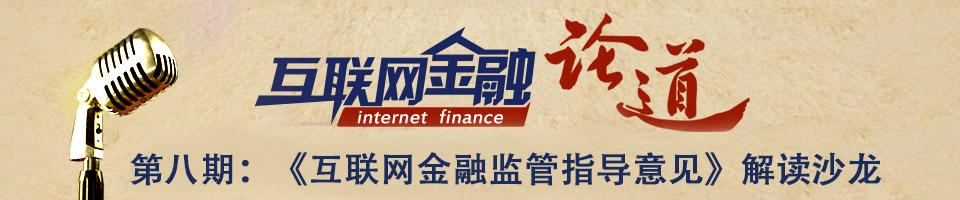互联网金融论道第八期