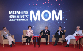 圆桌讨论:中国资产管理与全球配置