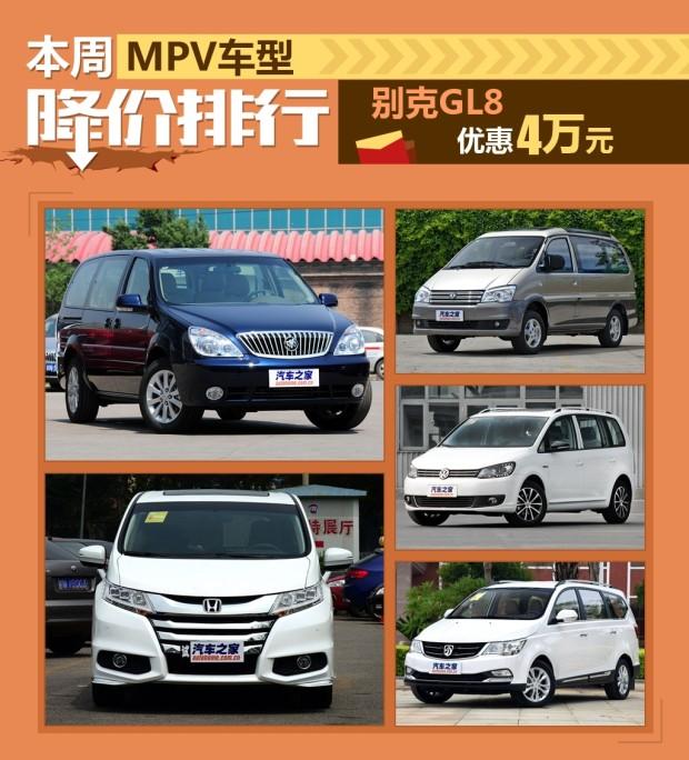 别克GL8优惠达4万 本周MPV车型降价排行 汽