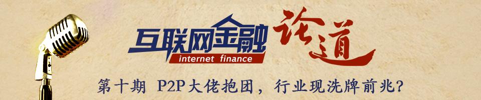互联网金融论道第十期