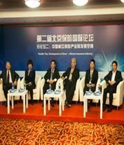 分论坛二:中国相互保险产业的发展空间