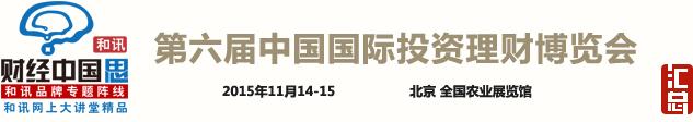 第六届中国国际投资理财博览会
