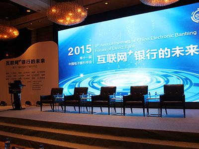 第十一届中国电子银行年会
