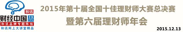 2015年第十届全国十佳理财师大赛总决赛暨第六届理财师年会