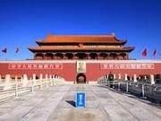 北京征求积分落户意见