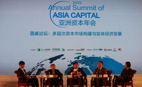 多层次资本市场构建与实体经济发展