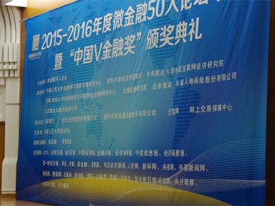 2015-2016年度微金融50人论坛年会