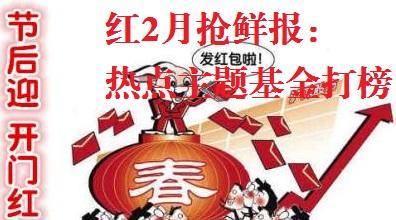 """""""红2月""""抢鲜报:热点主题基金打榜"""