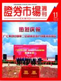 证券市场红周刊2016年第10期
