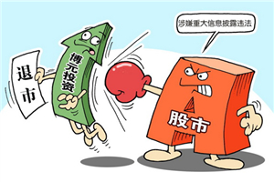 """ST博元因""""撒谎""""退市 垃圾股亮红灯"""