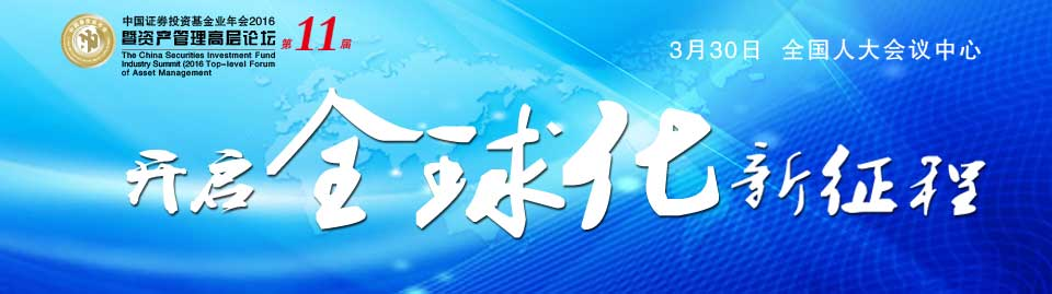 2016中国证券投资基金业年会
