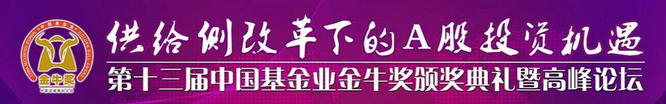 第十三届中国基金业金牛奖