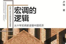 从十年宏调史读懂中国经济
