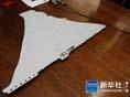 马航MH370残片证实