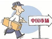 外资私募机构可在境内登记展业 不涉跨境资本流动
